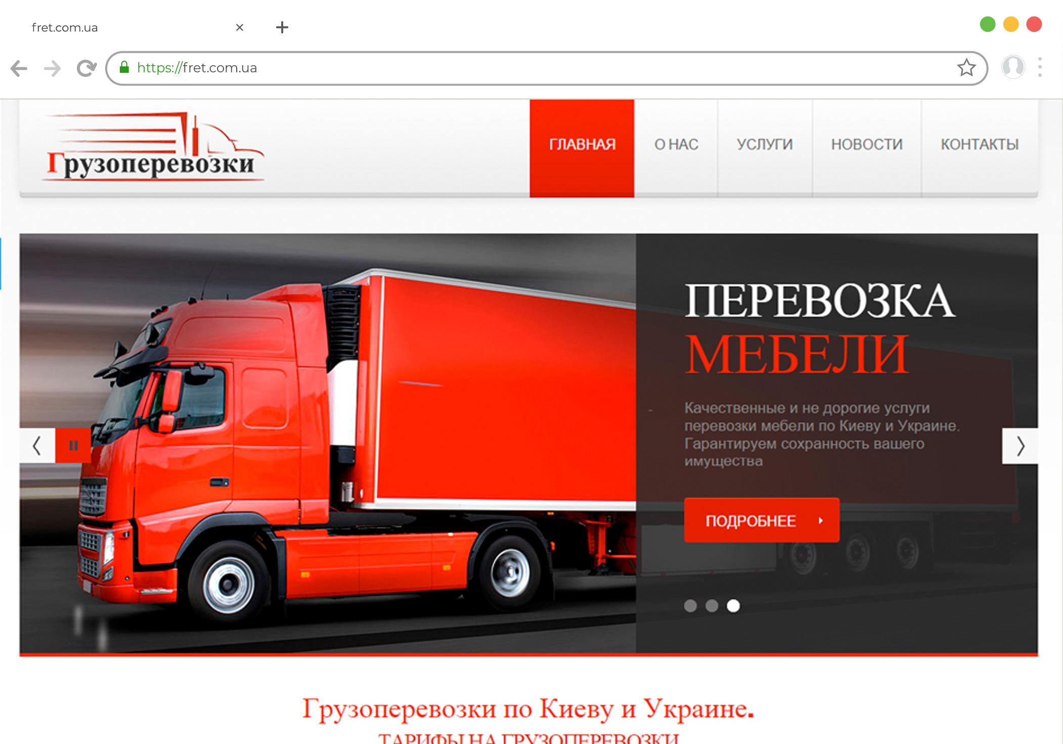 Создать сайт грузоперевозок. Создать хороший сайт по услугам грузоперевозок.