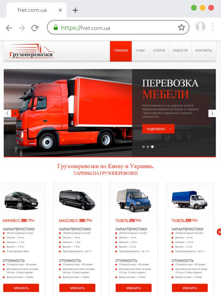 Протон официальный сайт транспортная компания статья о создании сайта