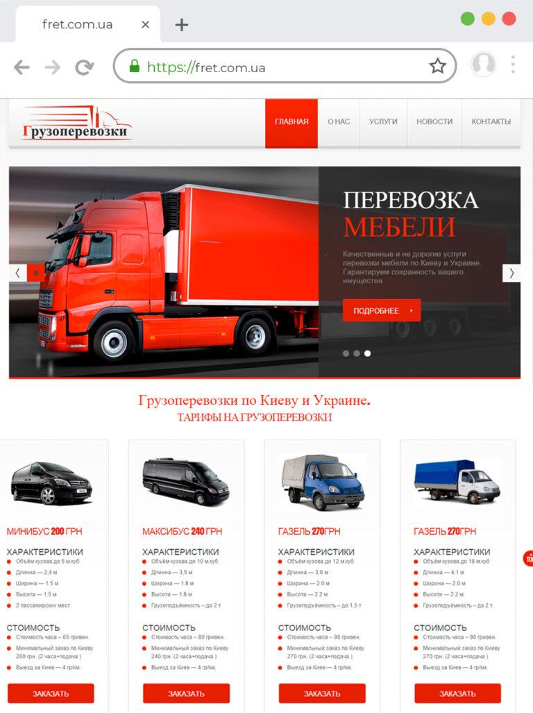 Красивые сайты транспортных компаний как лучше всего сделать интернет магазин