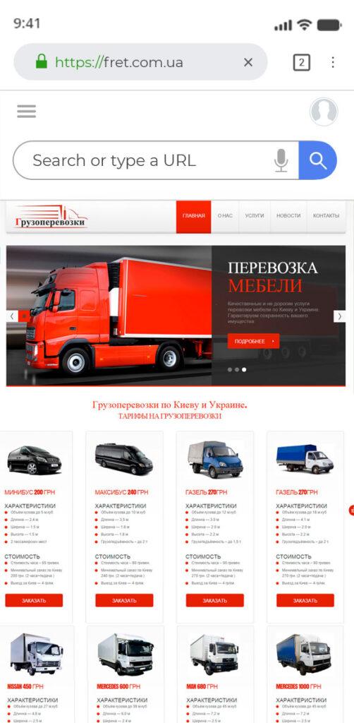 Сайт транспортная компания бикар создание сайтов цена домодедово