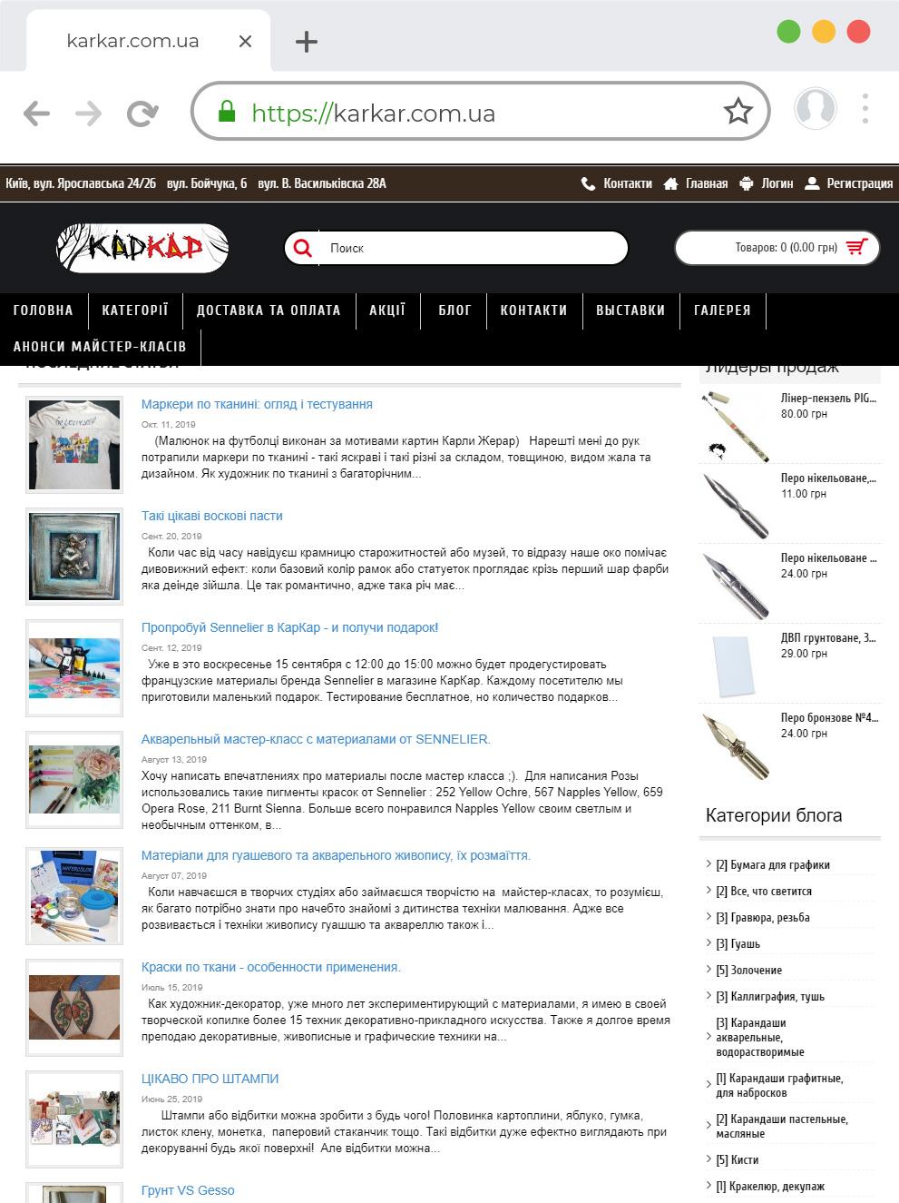 SEO оптимизация сайта karkar.com.ua