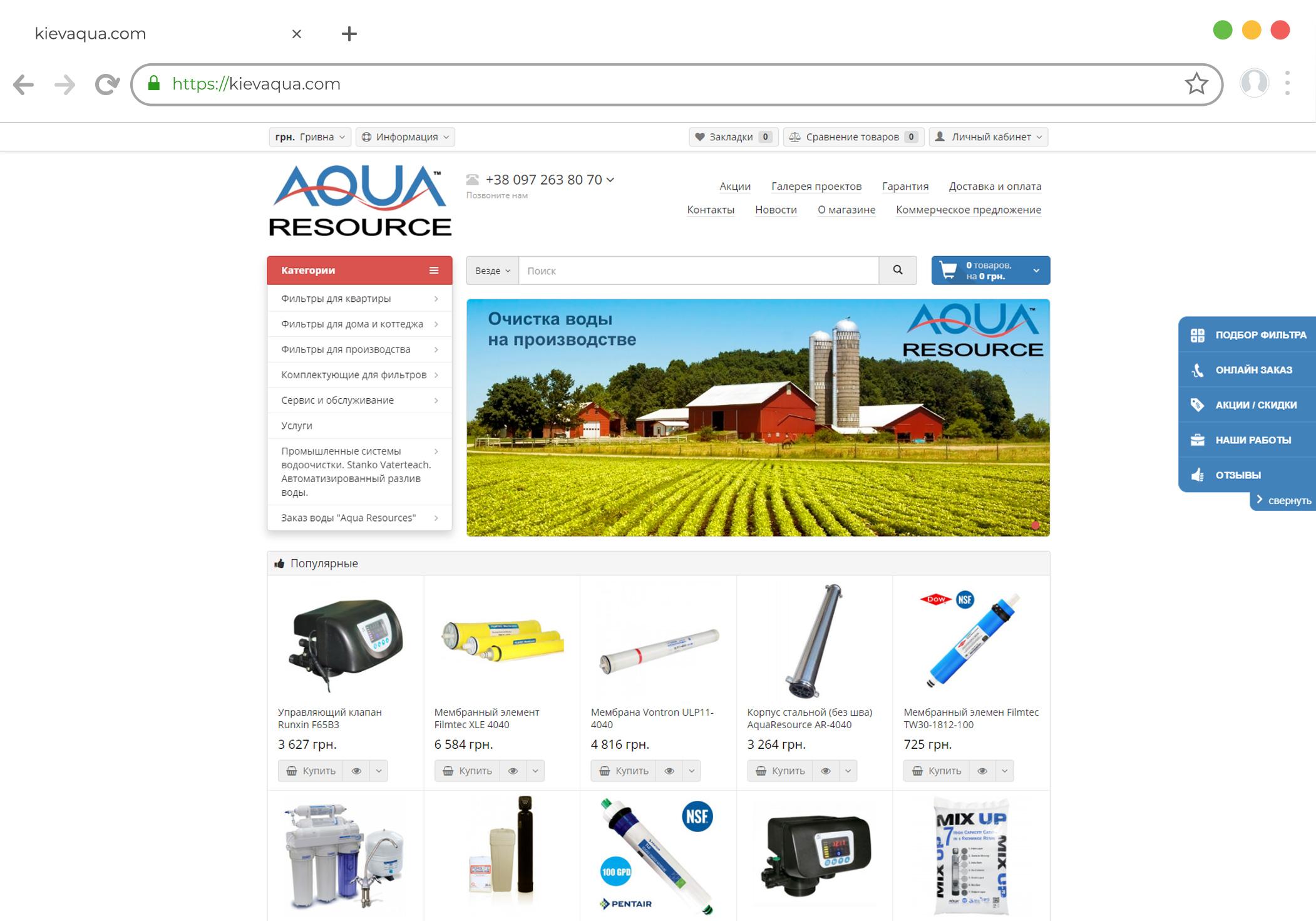 Разработка интернет магазина на Opencart 2 по продаже фильтров для очистки воды