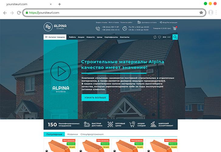 Разработка сайта строительных материалов Alpina