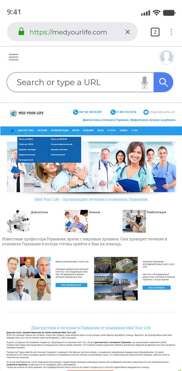 Разработка корпоративного сайта для медицинской компании