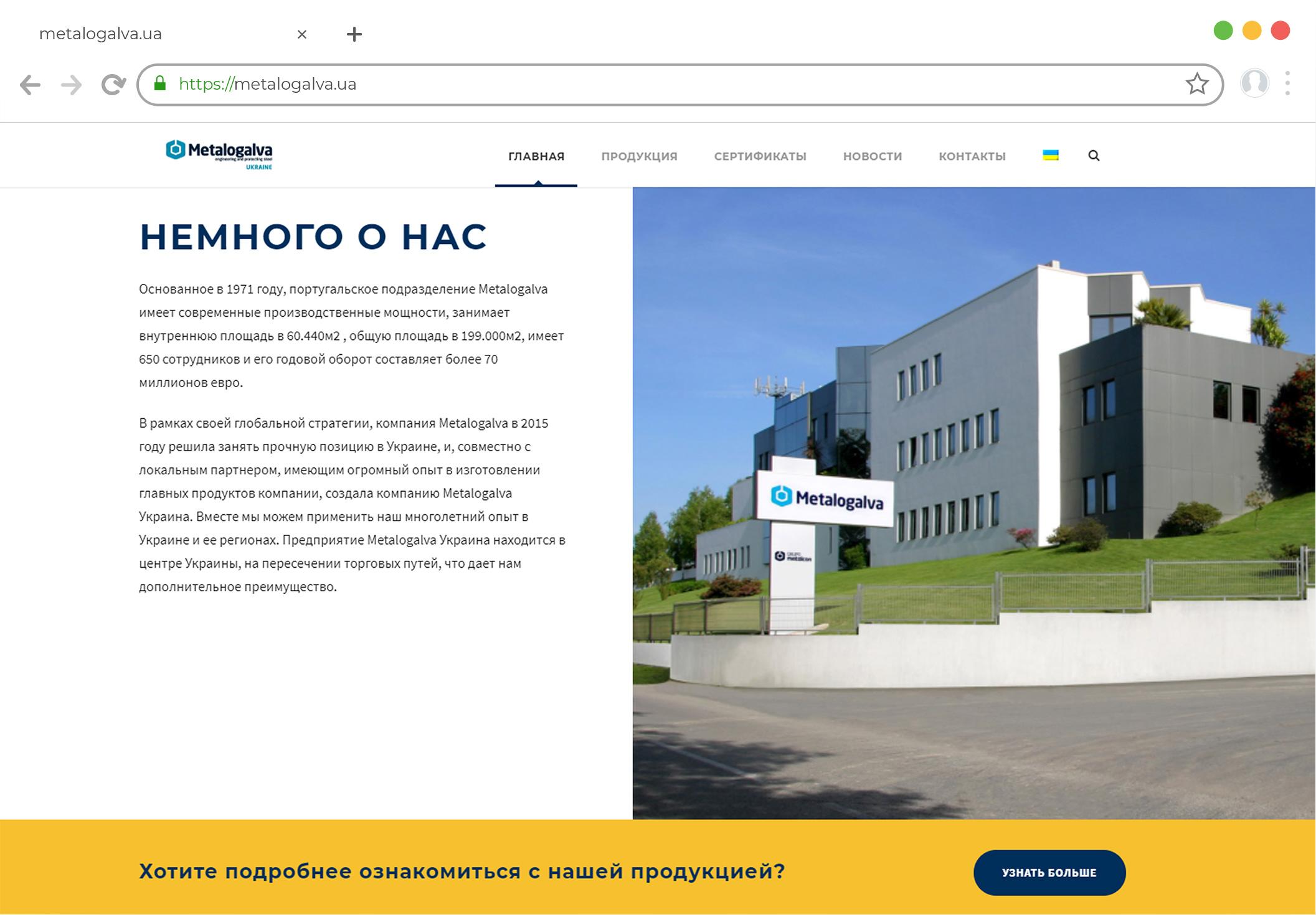 Доработка корпоративного сайта производителя металлических опор освещения Металогальва