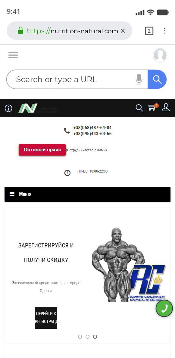 Доработка интернет магазина на Opencart 2 по продаже спортивного питания