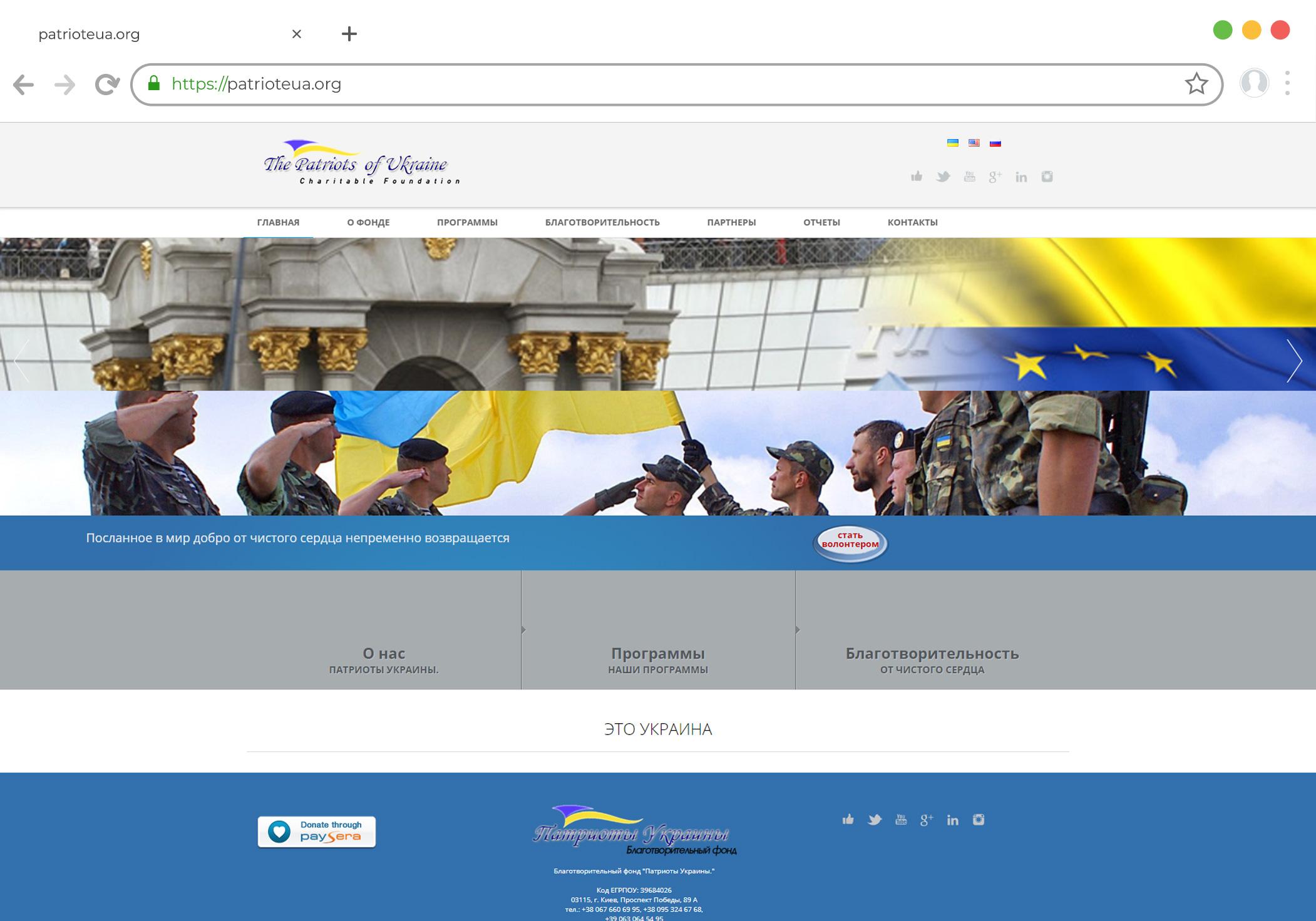 Разработка сайта на Worepress благотворительного фонда Патриоты Украины