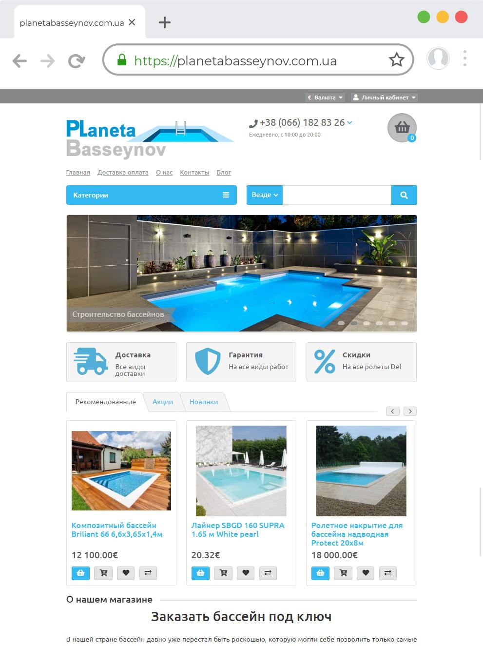 Разработка интернет магазина по строительству бассейнов под ключ