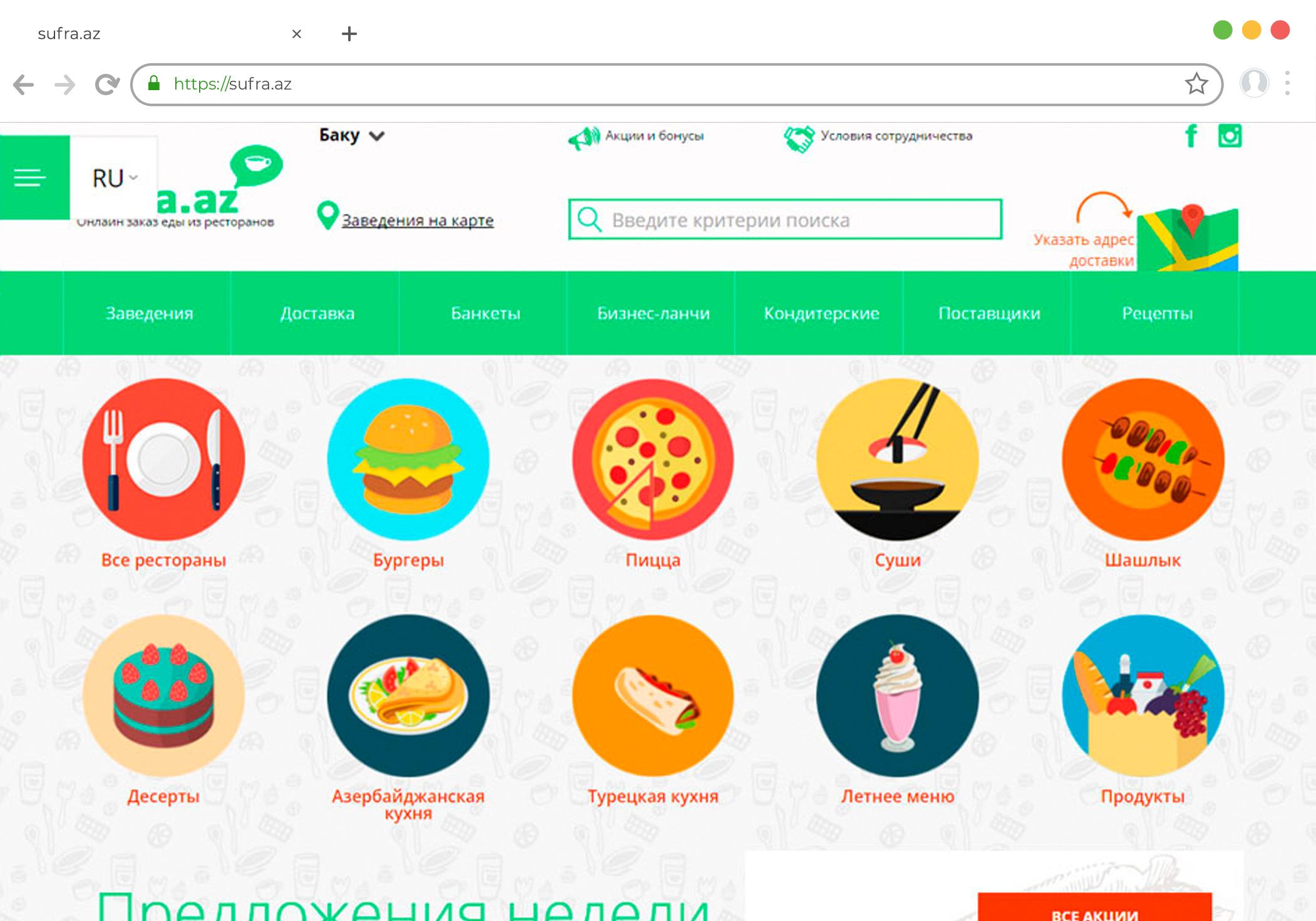 Разработка интернет магазина на Opencart 1.5 сети ресторанов города Баку в Азербайджане