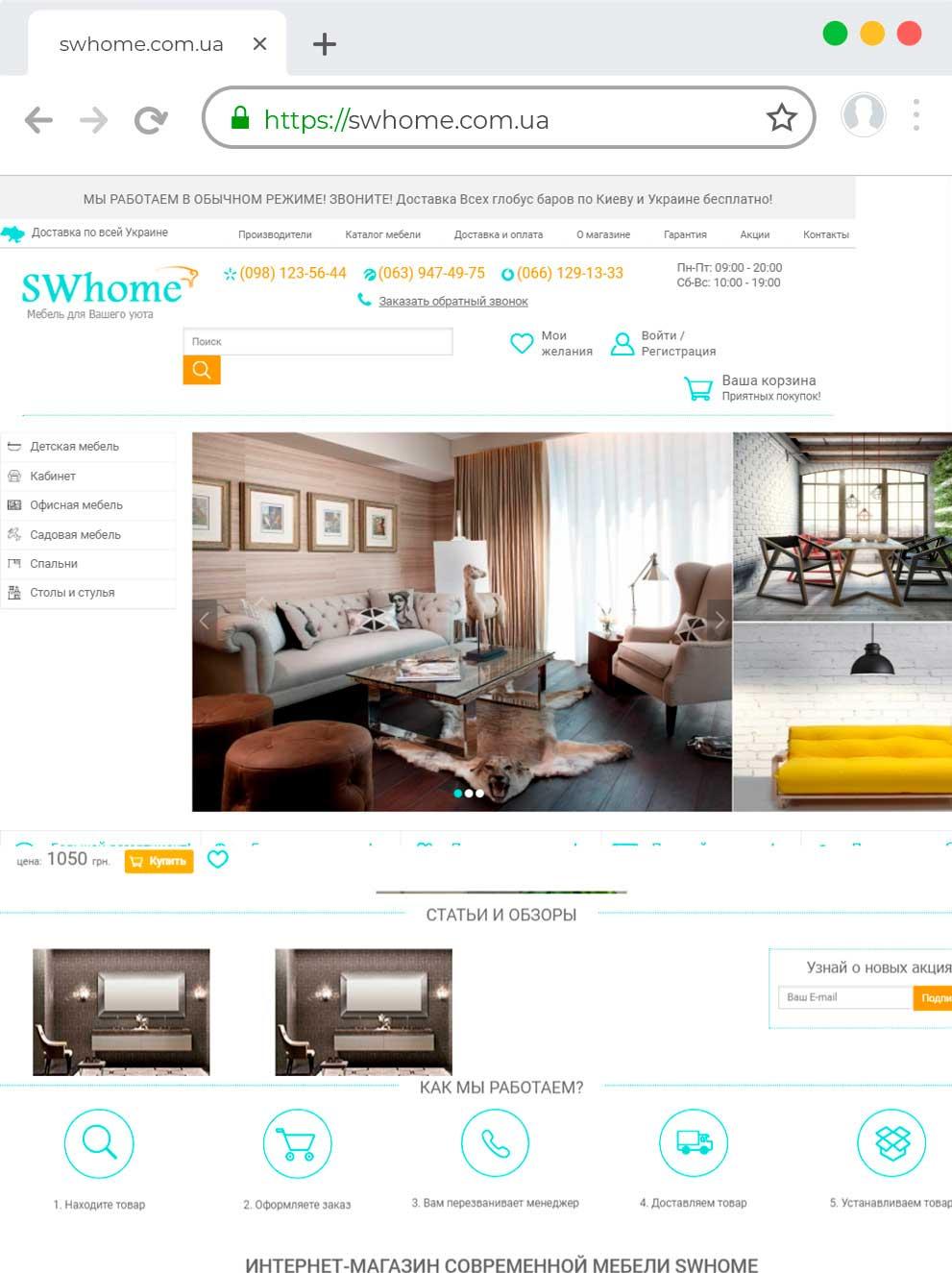 Разработка интернет магазина на Opencart 3 по торговле мебелью