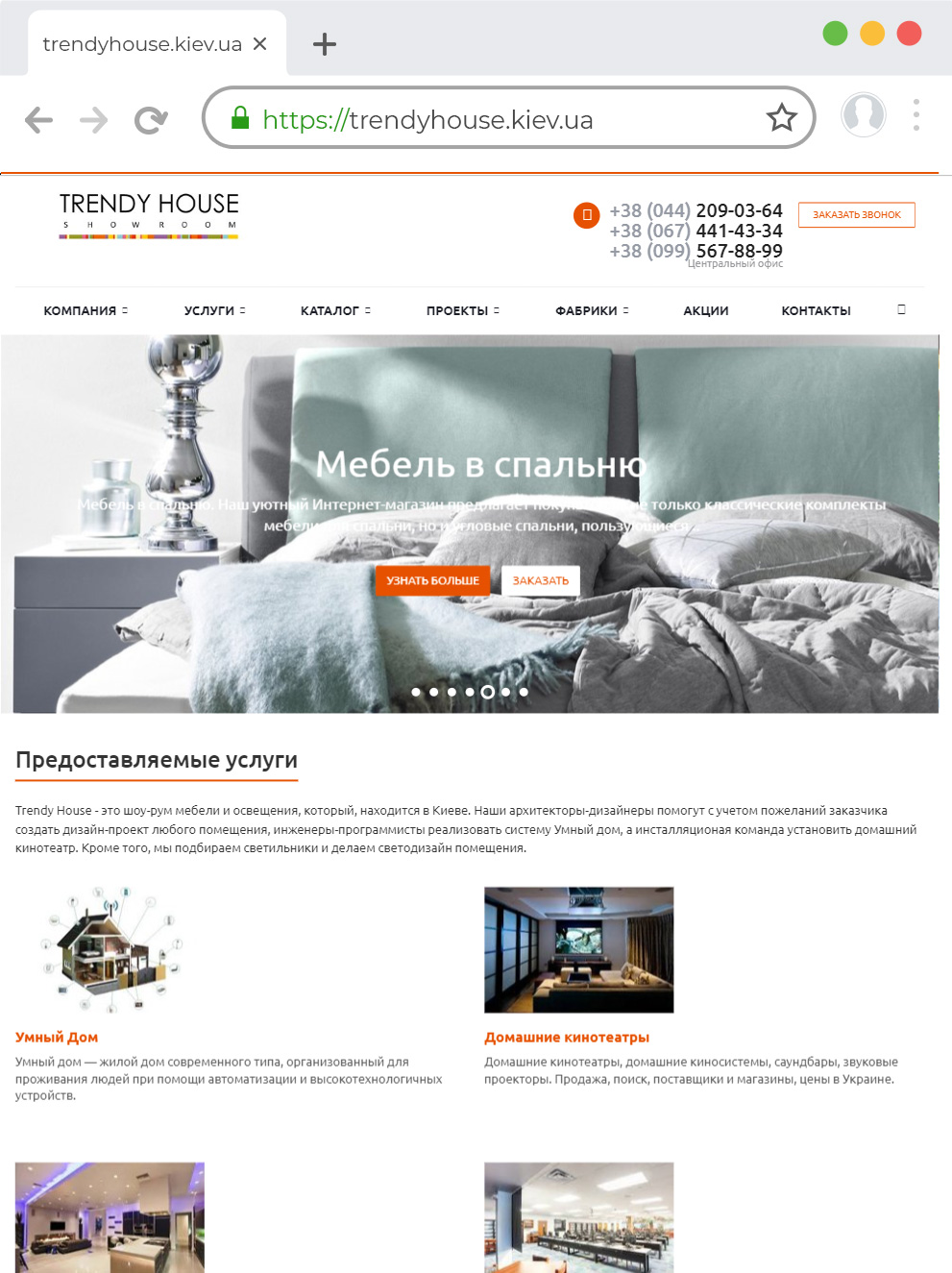Разработка интернет магазина на Битрксе Trendy House