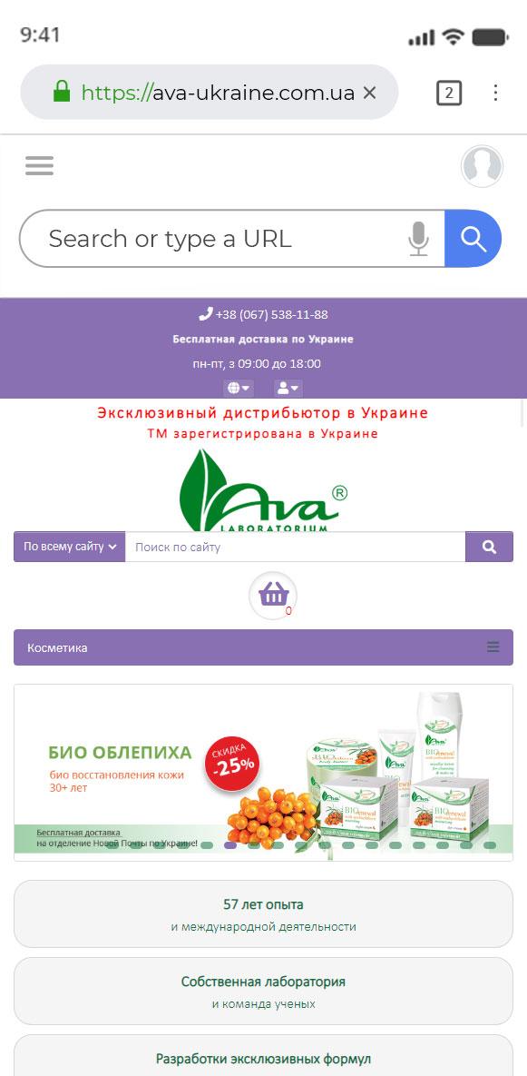Разработка сайта на Opencart 2 для продажи натуральной и органической косметики