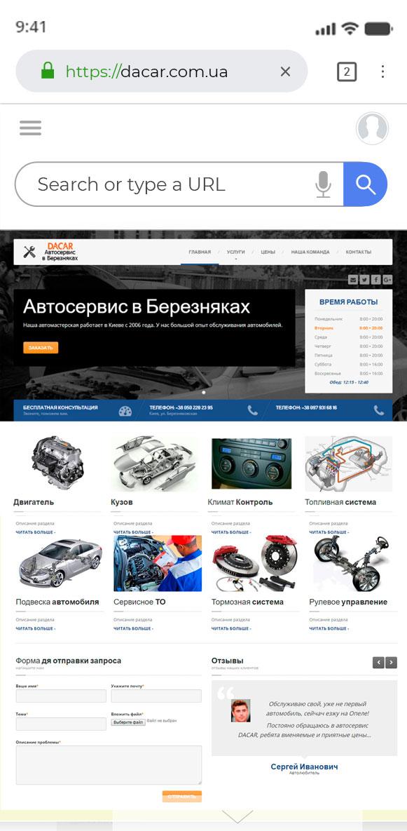 Разработка сайта автосервиса на Wordpress dacar.kiev.ua