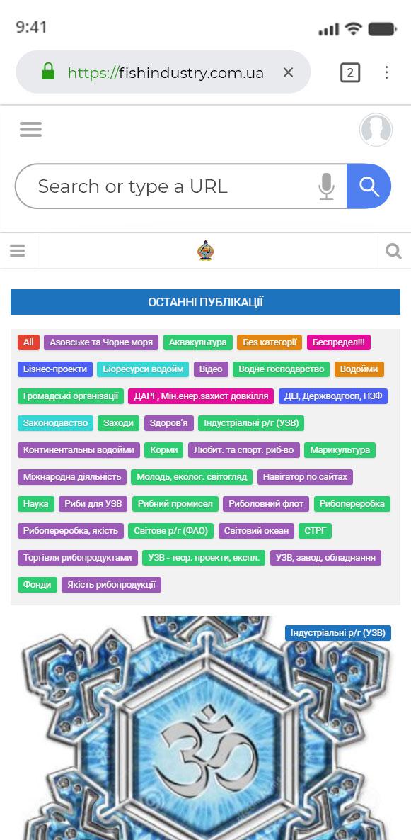 Разработка информационно-аналитическая платформа на Wordpress fishindustry.com.ua