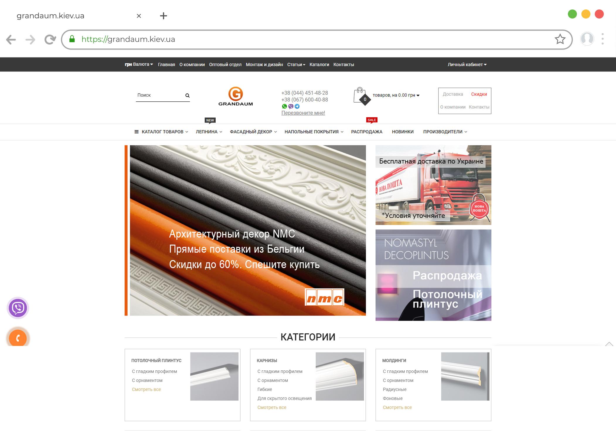 Доработка интернет магазина на Opencart 2 grandaum.com.ua
