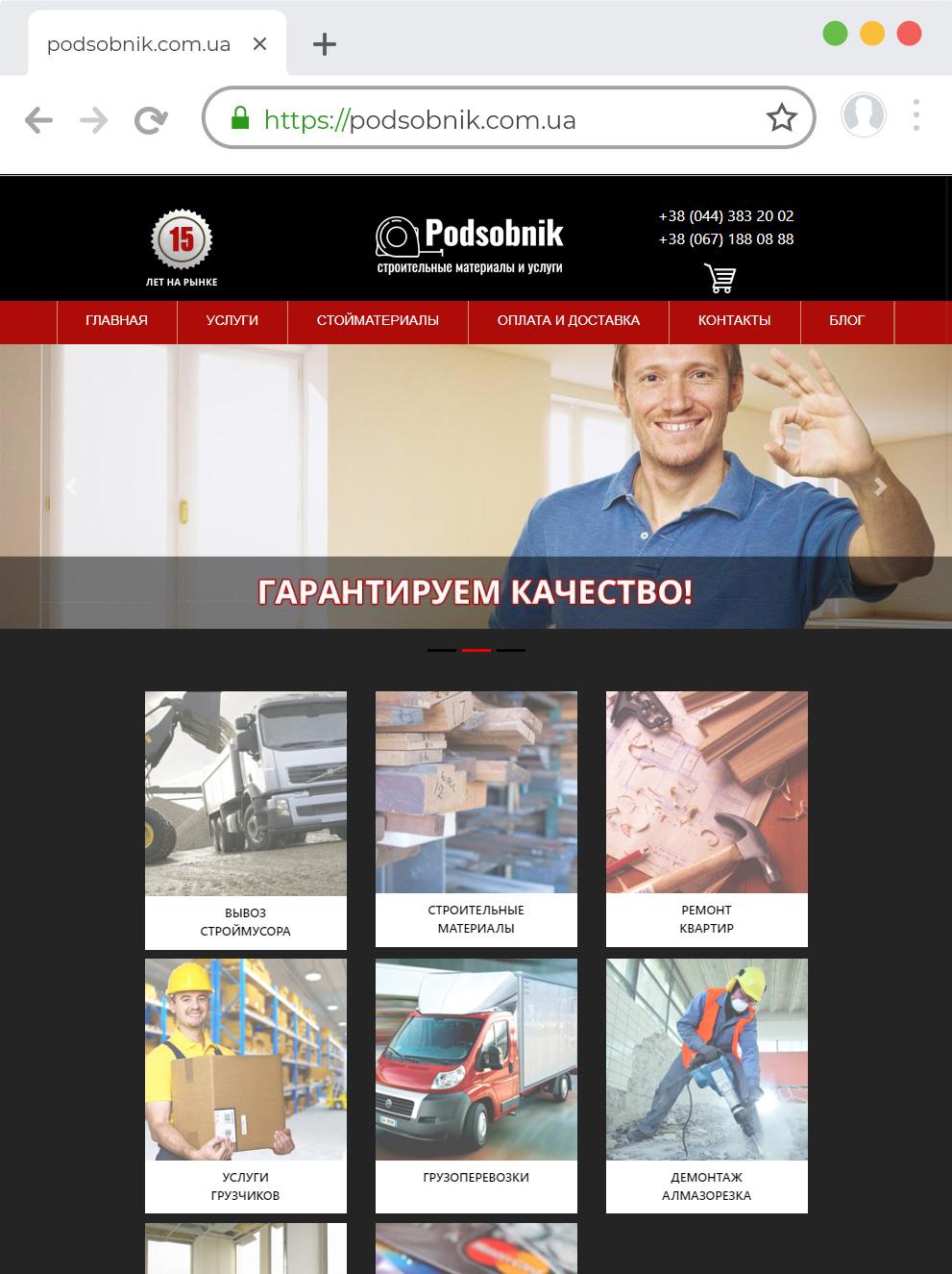 Доработка сайта на Drupal по ремонту квартир podsobnik.com.ua