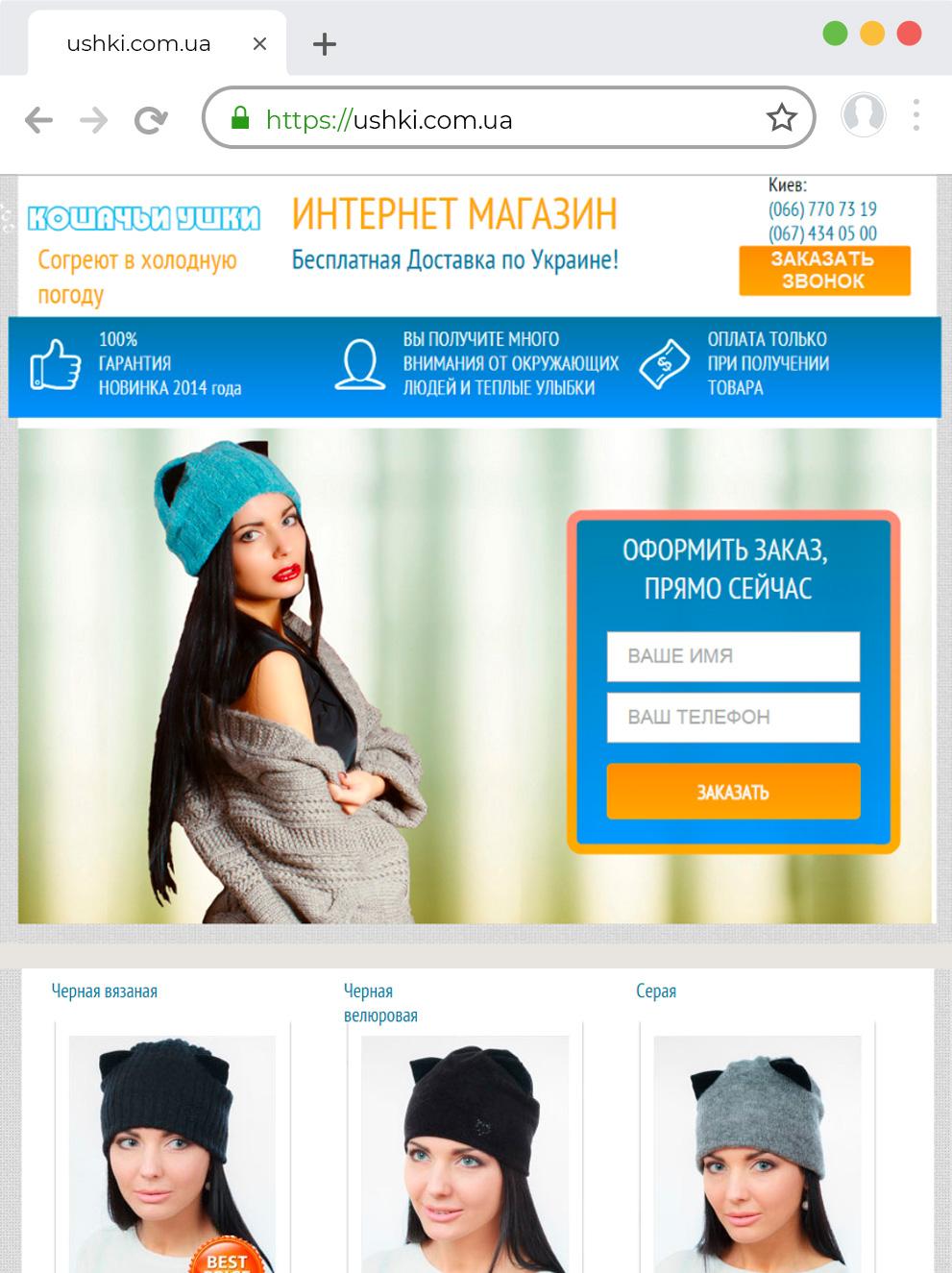Разработка Landing Page по продаже женских шапочек