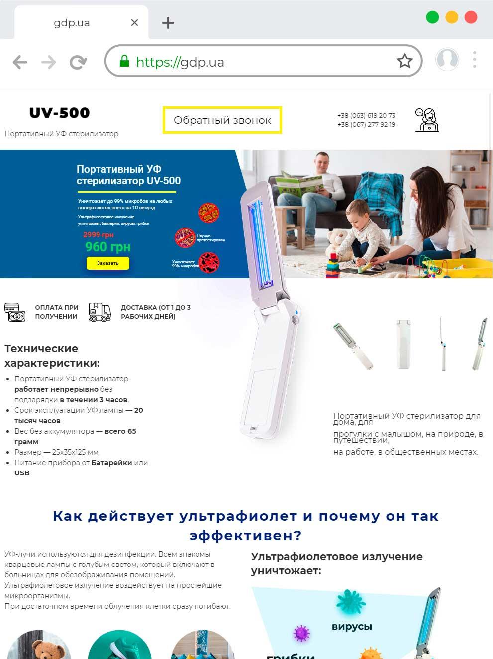 Разработка сайта лендигпейдж на WordPress gdp.ua