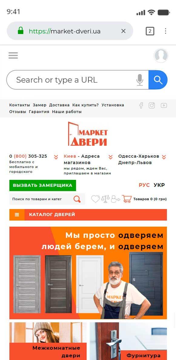 Разработка интернет магазина для market-dveri.ua