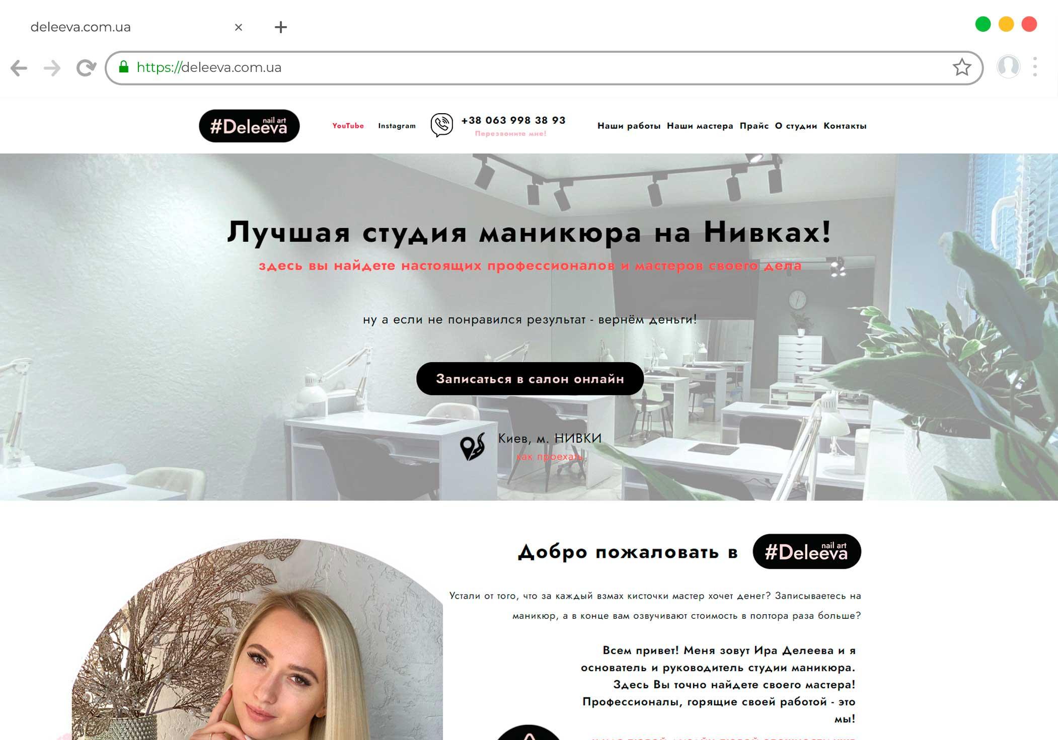 Создание сайта для салона красоты в Киеве deleeva.com.ua
