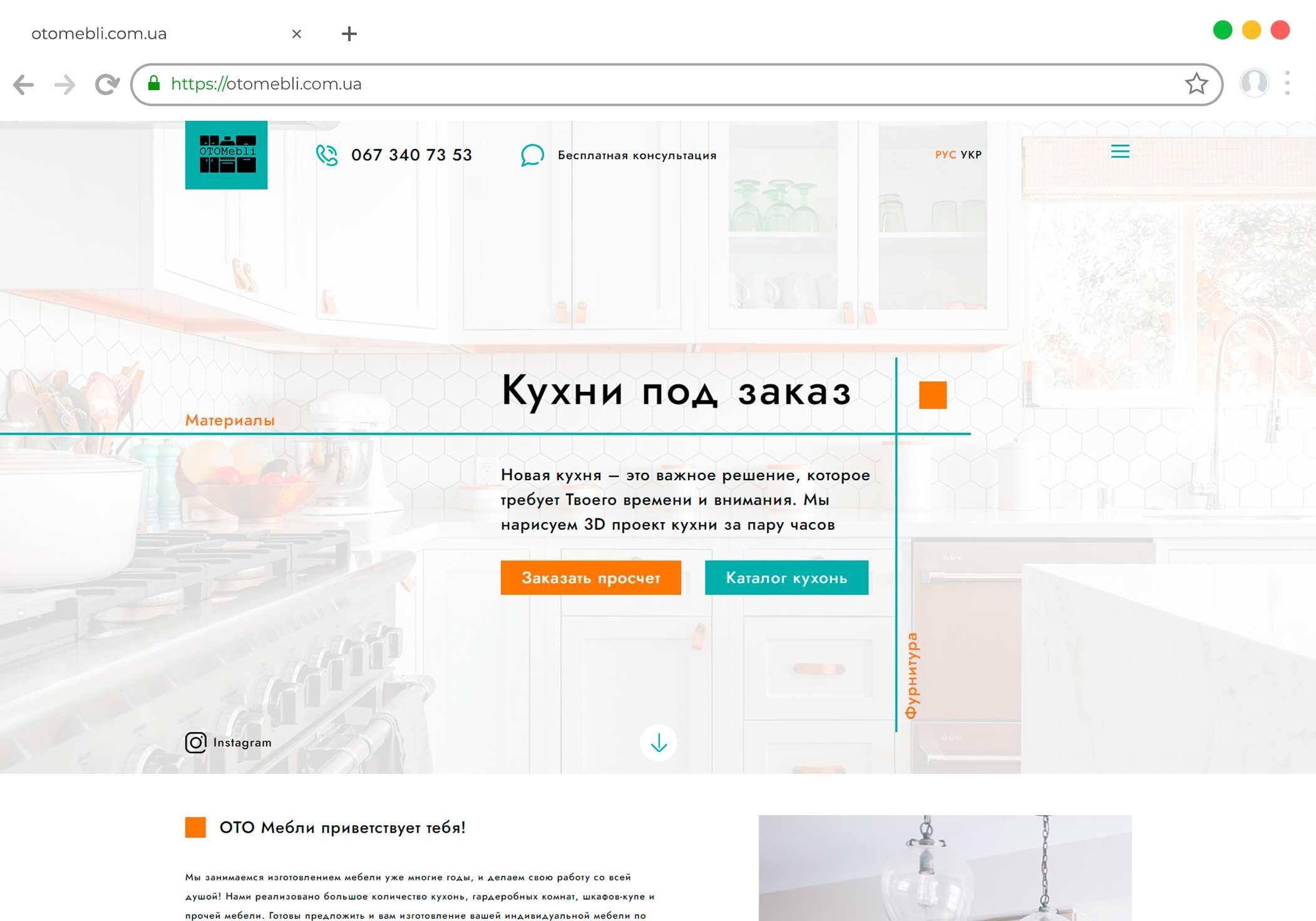 Создание сайта по изготовлении кухонь на заказ otomebli.com.ua