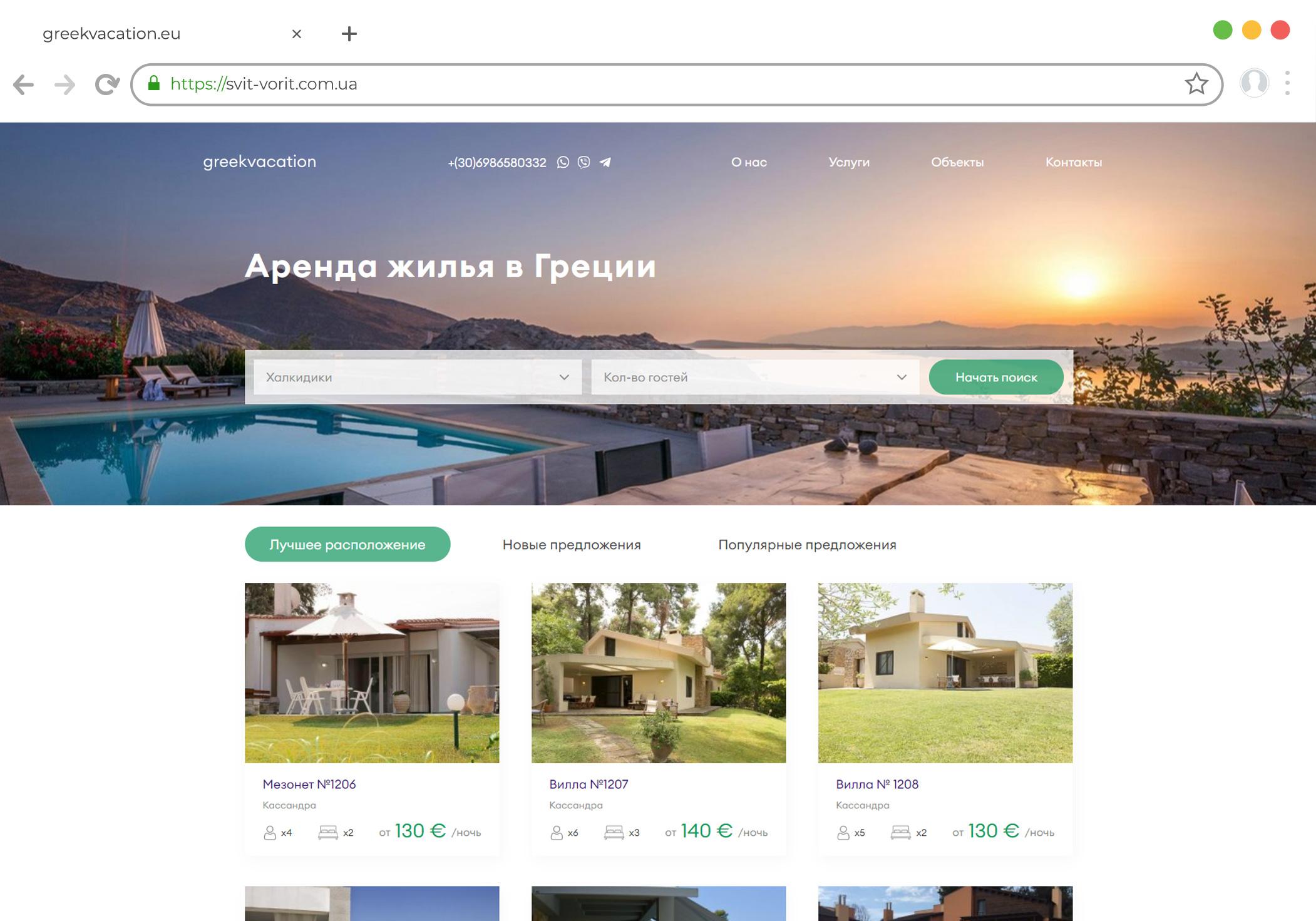 Разработка сайта онлайн-бронирования на Wordpress greekvacation