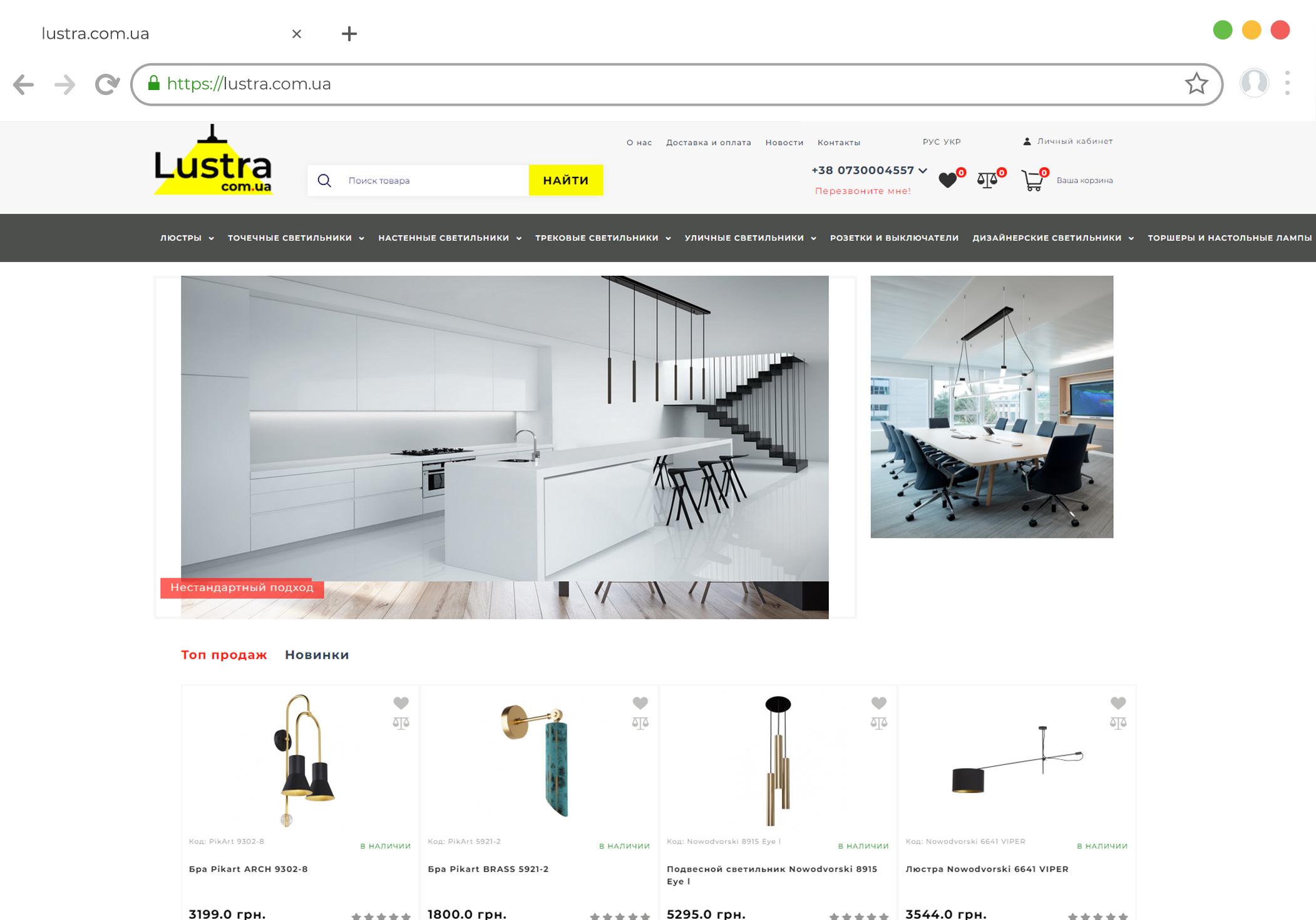 Разработка сайта по продаже освещения в Украине lustra com ua