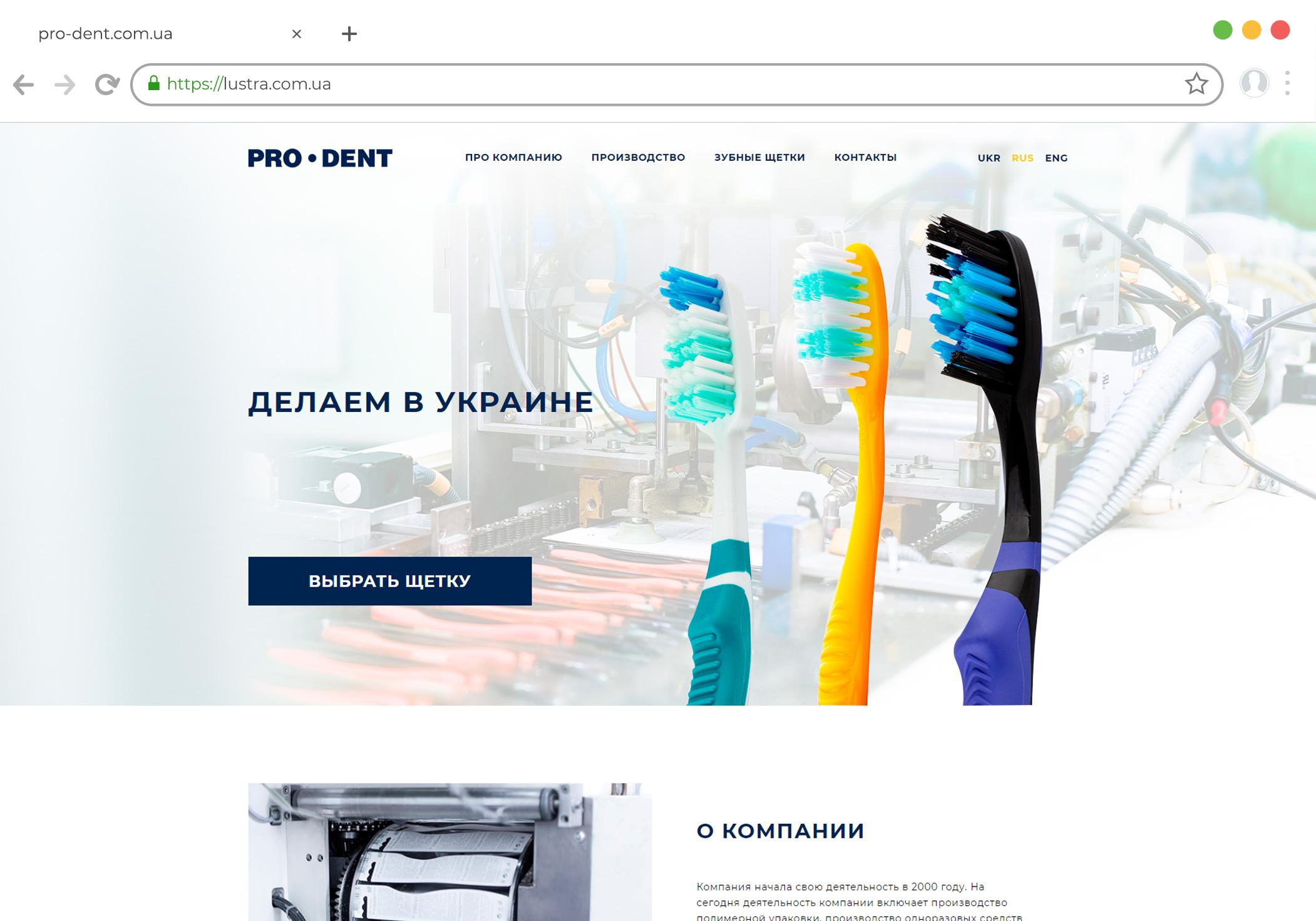 Создание сайта по производству зубных щёток в Украине | Веб Студия БАСТ